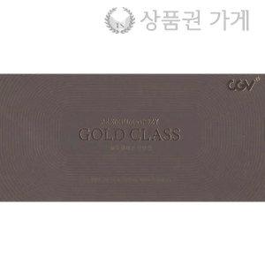 CGV골드클래스 영화예매권/관람권/입장권/상품권
