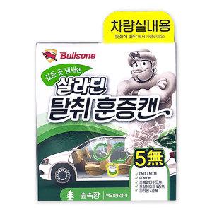 살라딘 훈증캔 실내용 숲속향/차량용탈취제/연막탄