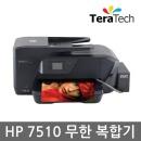HP 오피스젯 7510 A3 복합기 (무한공급기+잉크포함)