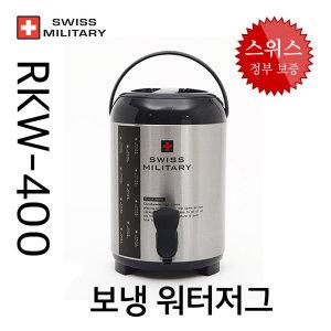 스위스밀리터리 보온보냉병 RKW-0400(4L) 워터저그
