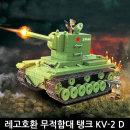 레고호환 무적함대 군인 탱크 KV-2 D