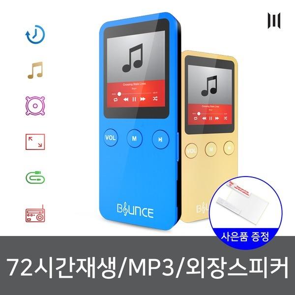 외장스피커 MP3 MP4 72시간재생 바운스(8G)블루+사은품