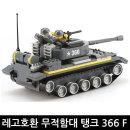 레고호환 무적함대 군인 탱크 366 F