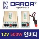 차량용 인버터 500W DC12V-AC220V 유사계단파