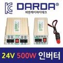 차량용 인버터 500W DC24V-AC220V 유사계단파