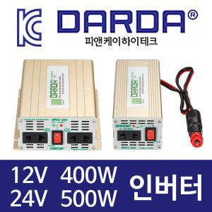 차량용 인버터 400W DC12V-AC220V 유사계단파