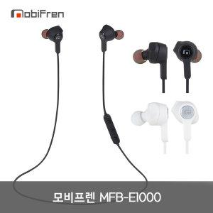 팝 MFB-E1000 고음질 블루투스 이어폰 국내 튜닝/AS