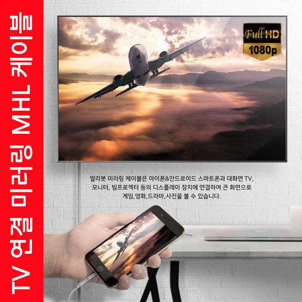 갤럭시J7 TV연결 미러링케이블 S-3000/SM-J730/MHL