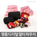디지털 파우치 가방 전자 액세서리 수납 -M사이즈