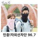 1+1아이스쿨 자외선차단 마스크 얼굴 가리개여름쿨
