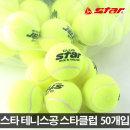 스타 테니스공 스타클럽 50개입 오버그립 테니스라켓