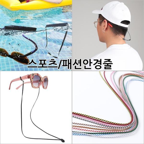 스포츠 물에뜨는 안경줄 워터파크 안경 분실방지