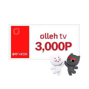 olleh tv 쿠폰 3천원권
