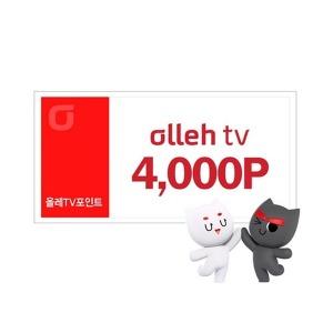 olleh tv 쿠폰 4천원권