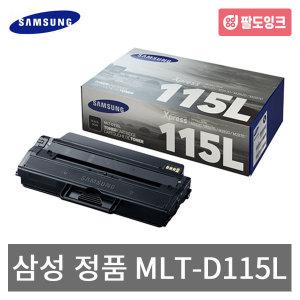 삼성 정품 MLT-D115L SL M2620 M2670FD M2820DW M2870