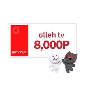 olleh tv 쿠폰 8천원권