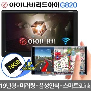 최신 16G 아이나비 음성인식 미러링 G820네비게이션