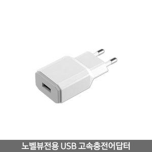 노벨뷰전용 악세서리 220V USB고속충전아답터