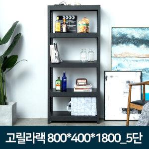 고릴라랙 800x400x1800_5단/슈퍼 매장 진열대 정리대