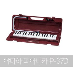 더스트링 야마하 피아니카 P37D / 멜로디언
