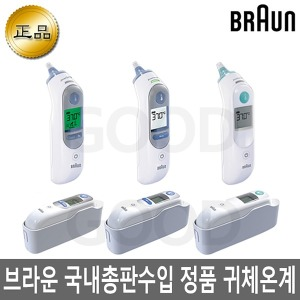 正品 브라운 체온계 IRT-6030/IRT-6520/IRT-6510/굿03