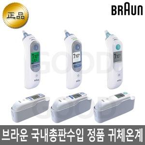 正品 브라운 체온계 IRT-6030/IRT-6510/IRT-6520/굿A