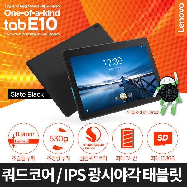 TAB E10 블랙 IPS/10인치/2G/16G 인강용/휴대용/업무용