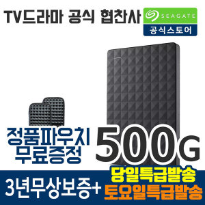 외장하드 Expansion 500GB 블랙 탱크파우치 당일발송