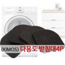 (NEW)다용도 받침대 4P 세탁기 서랍장 모서리 책상