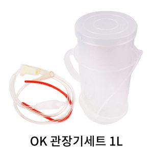 OK관장기세트 OK-4B3 1L 관장기 에네마실린져 관장용품