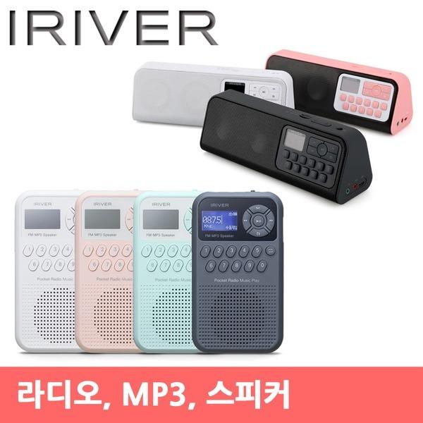 IRS-B202/효도라디오/mp3/mp3플레이어/휴대용라디오/N