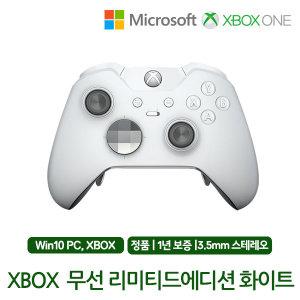 XBOX ONE S 엘리트 패드 무선 화이트 스페셜 에디션