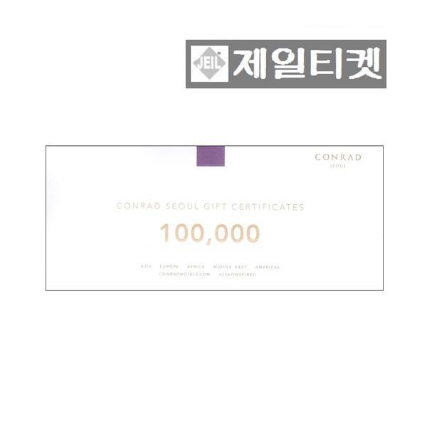 콘래드호텔 상품권/10만원권/제스트뷔페