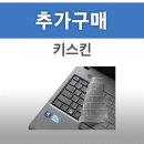 키스킨추가구매(NT930QBV-A58A-10)