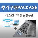 액정필름+키스킨추가구매(NT930QBV-A58A-10)