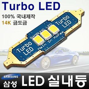 터보 LED 자동차 실내등 모음/번호판등 T10 반디/국산