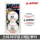 스타 홍큐야구공 루키 2개입 야구공 야구글러브 야구