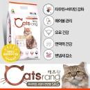 5kg 전연령  고양이 사료 /순수 국내산