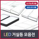 LED 인테리어 거실등 특가 모음전 / 20평 30평 /