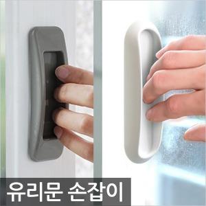 유리문 손잡이 유리 창문 베란다 문손잡이 현관문