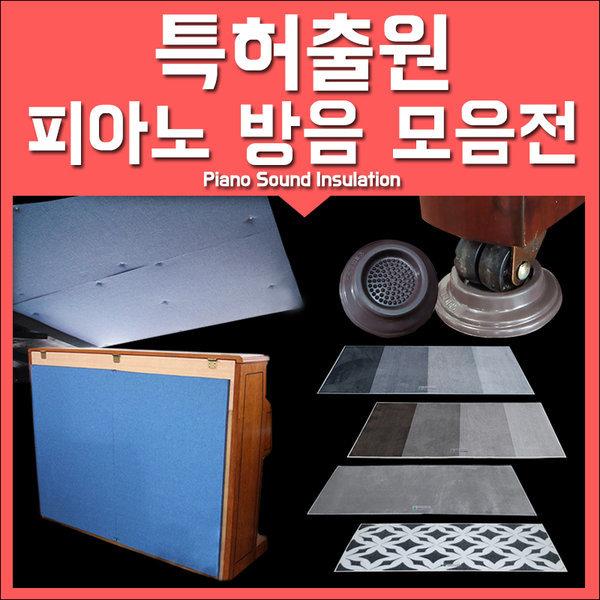 피아노방음용품 모음전 디지털 그랜드 피아노소음차단
