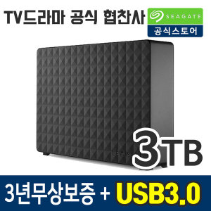 Expansion Desktop drive USB 3.0 외장하드 3TB