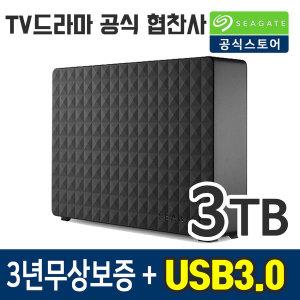 Expansion Desktop drive USB 3.0 외장하드 3TB