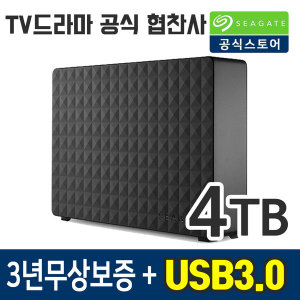 Expansion Desktop drive USB 3.0 외장하드 4TB
