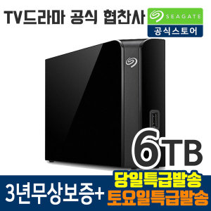 외장하드 Backup Plus Desktop Hub Gen3 6TB 당일발송
