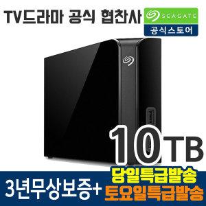 외장하드 Backup Plus Desktop Hub Gen3 10TB 당일발송