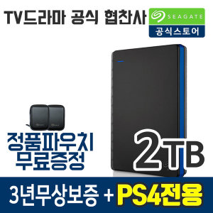 외장하드 Game Drive for PS4 PS4 PRO 2TB 빠른로딩
