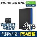 외장하드 Game Drive for PS4 PS4 PRO 4TB 빠른로딩