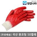국산 완코팅 13G 50켤레 반코팅 청 황 이중 코팅장갑 +