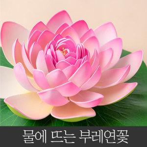 물에뜨는 부레 연꽃/조화/인테리어소품/장식/조화꽃